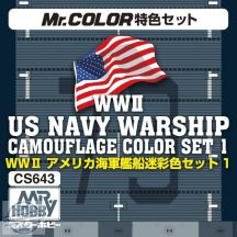 US Navy Warship Camouflage Color Set (4 paints)