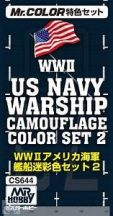 WWII US Navy Warship Color Set 2 - 3 x 10 ml